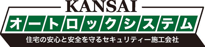 関西オートロックシステム